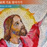 미주: 초대교회 기초 온라인 강의 5주 과정 오픈