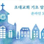 초대교회 기초 알아가기: 온라인 강의